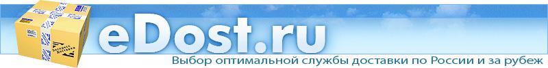 eDost.ru - Выбор оптимальной курьерской службы для экспресс доставки почты по России.