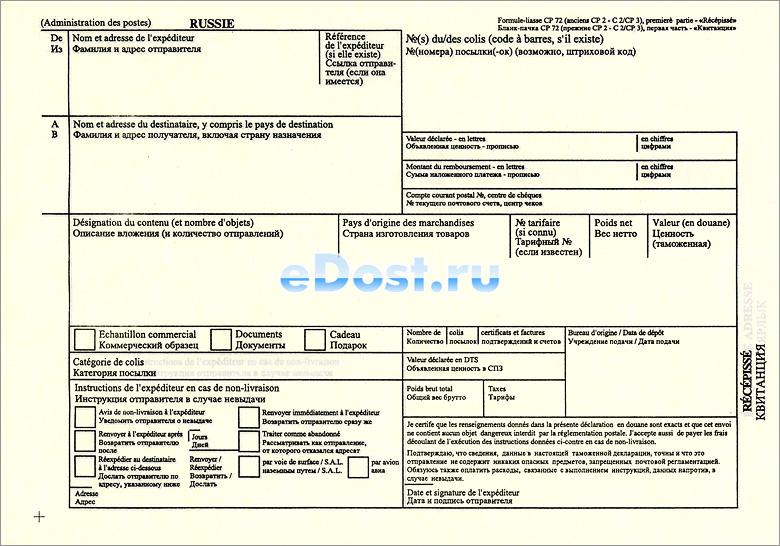 Образец накладной EMS Почта России